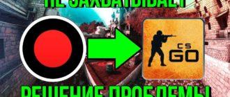 Почему Bandicam не записывает CS GO