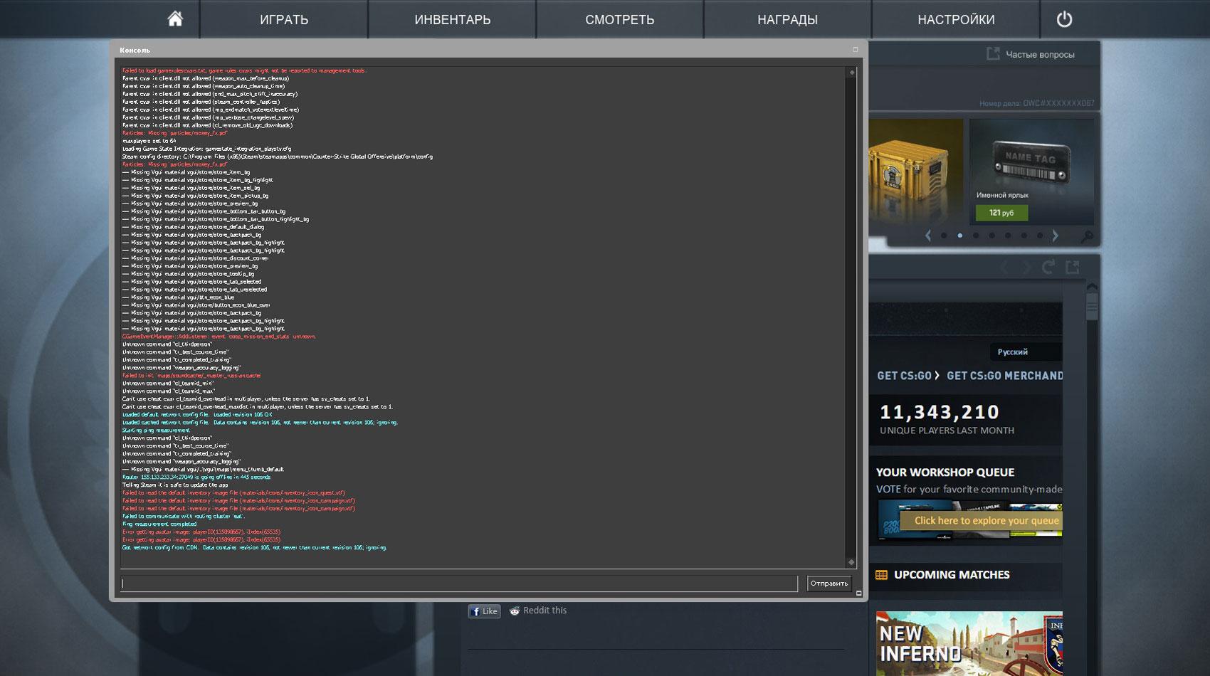консольные команды в CS GO